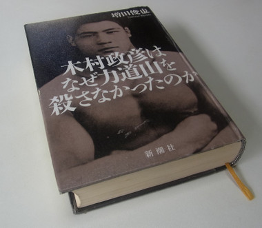 Kimuramasahiko1407