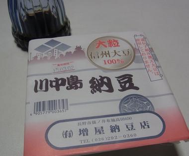 Kawanakajima01