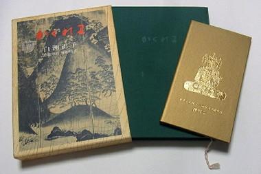 Rakuyaji01