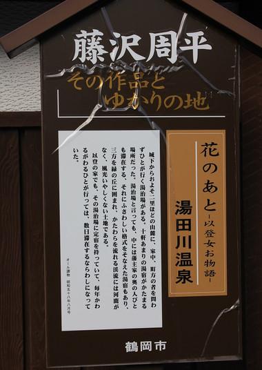 1611yudagawa03