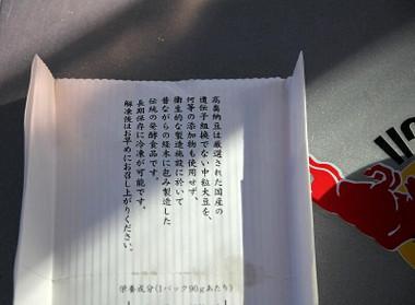 Takahatanattou02