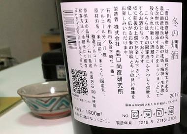 Fuyunokannzake02