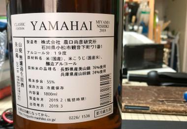 Yamahaimiyamanishiki03