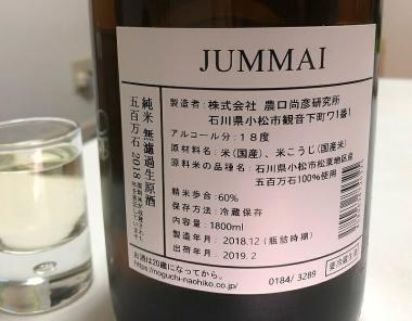 Jyunnmaimuroka5002018190502_1