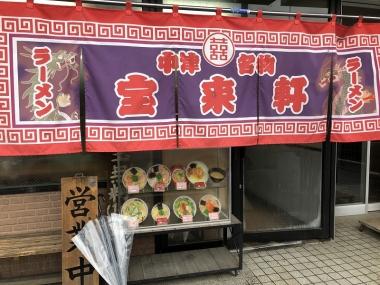 Nakatsuhouraiken01