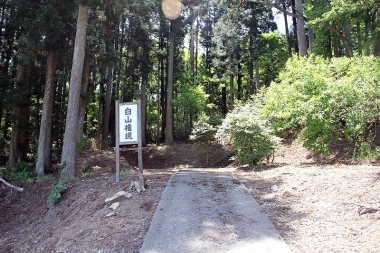 Nishiohakusangongen01