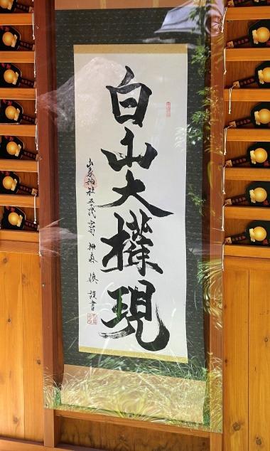 Yamagajinjya06