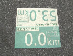 Tamagawa01b_2
