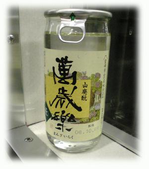 Manzairaku02