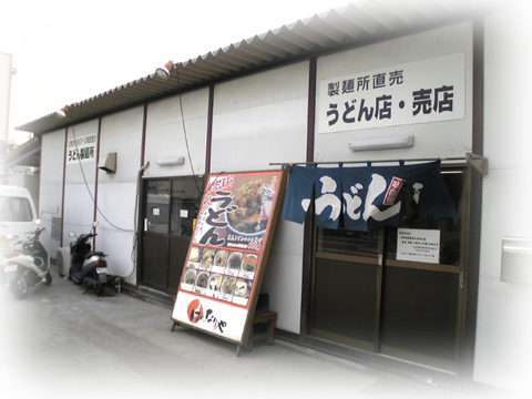 0904udon01