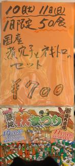 Tukiji091003