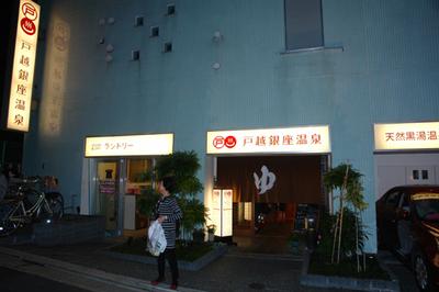 Togoshi02