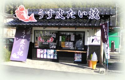 Taiyaki091201