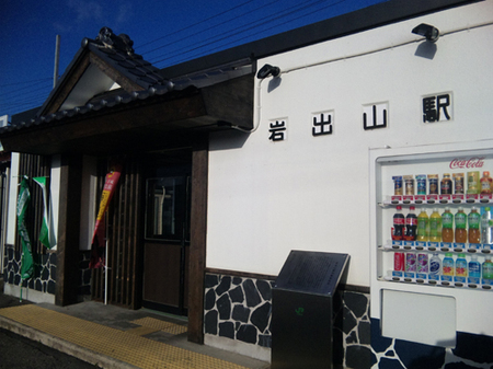 Iwadeyama01