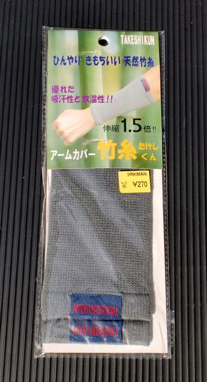 Takeshikun01