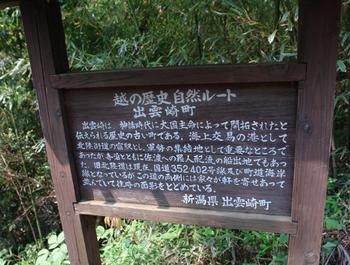 Izumozaki01