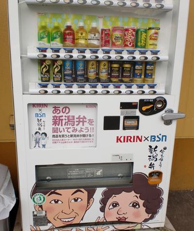 Niigatajihanki