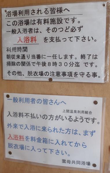 Kiraonsen03