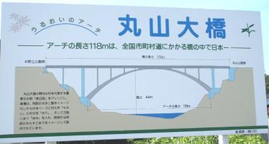 Maruyamaoohashi02