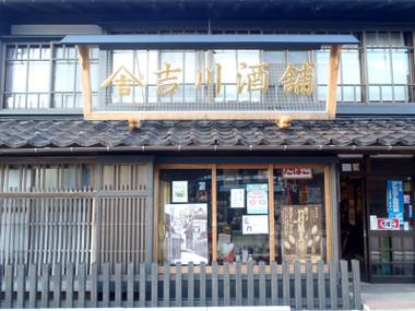 1209yoshikawa
