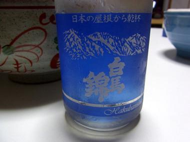 Hakubanishiki01