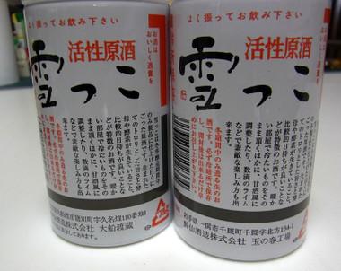 1210yukikko04