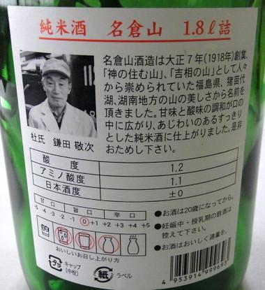 Nakurayama02