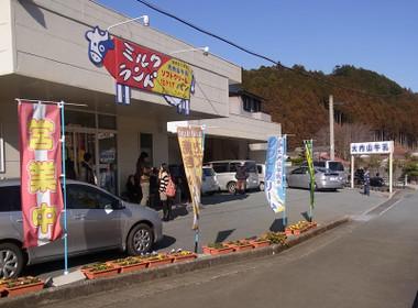 Ouchiyamamilk02