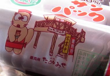 Tokyonattou03