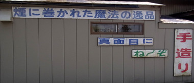 Onagawaham01