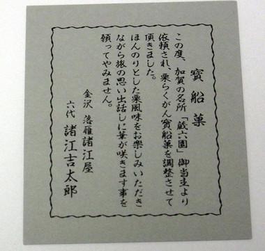 Takarabune03