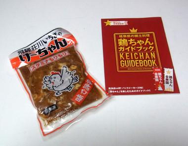 Keichan02