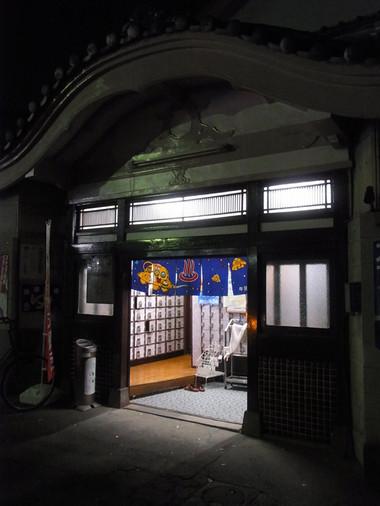 Takenoyu