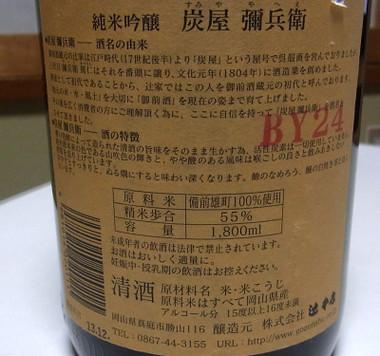 Sumiya02