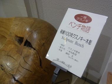Ichibatabenchi02
