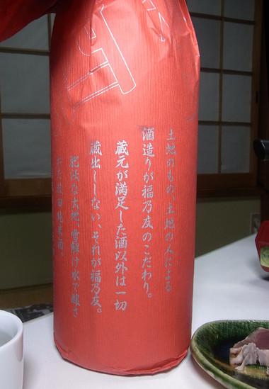 Fukunotomo02