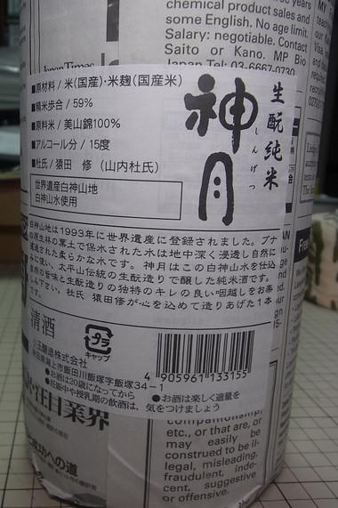 Shingetsu03