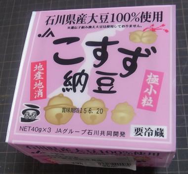 Kosuzu01