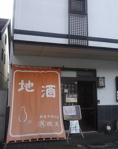 Kumakyuu