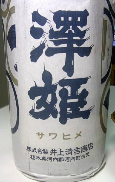 Sawahime02
