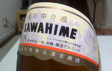 Sawahime04