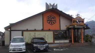 Katsuraku01