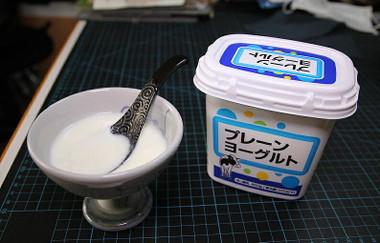 Chibayogurt