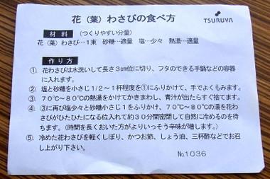 Tsuruya02