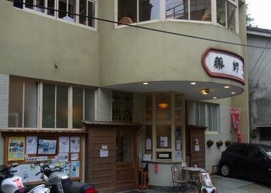 Yunotsuyakushi07