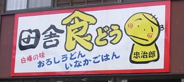 Chujirou