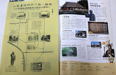 Sontoku02