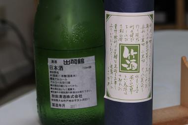 Dewatsurutake02