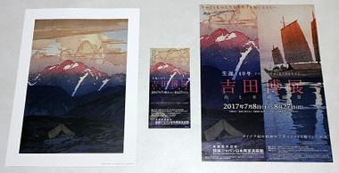 Yoshidahiroshi01