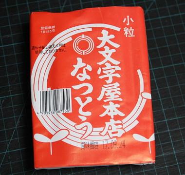 Daimonjiyanattou01
